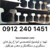ریل معدنی معدن R8 R9 R12 R15 R18 R24 R33 R38 R43 R50