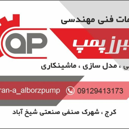 خدمات فنی مهندسی البرز پمپ